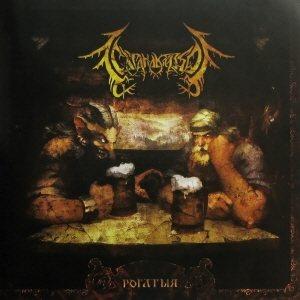 SatanaKozel – Rogatiya CD