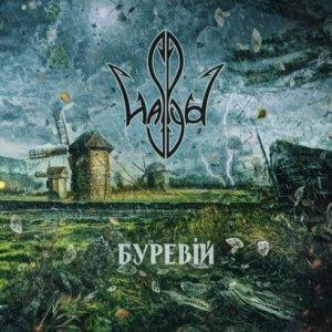 Haspyd – Буревій CD