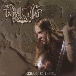 Arkona – Life For Glory  CD