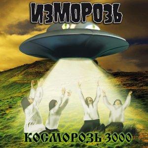 Izmoroz – Kosmoroz 3000 (Изморозь – Косморозь 3000) CD