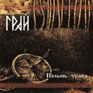 Grai – Polyn-Trava CD