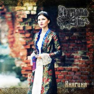 Chernava Yara – Knyaginya CD