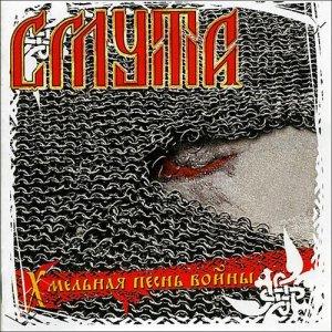 Smuta – Hmelnaya Pesn Vojny CD