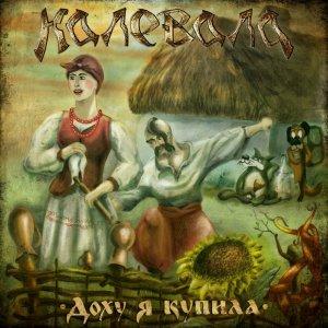 Kalevala – Доху я купила CD