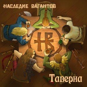 Naslediye Vagantov – Таверна CD