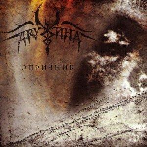Druzhina – Oprichnik CD