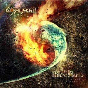 Сонцесвiт / MystTerra – Ватра / Ветер дальних CD