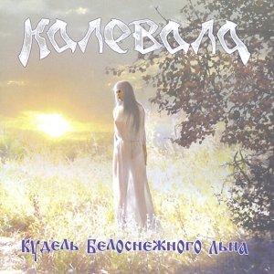 Kalevala – Кудель белоснежного льна CD