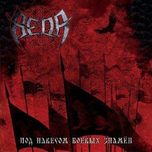 Veda – Pod Navesom Boyevyh Znamen CD